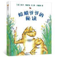 蛤蟆爷爷的秘诀 3-6岁少幼儿童启蒙早教益智绘本图画书籍 告诉孩子面对事情要勇敢和机智 庆子・凯萨兹著