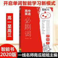 2020版高中英语必刷词词汇单词3500词乱序版+1000短语+500听力词汇 高考英语词汇手册口袋书工具书高一高二高