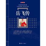 岳飞传 钱彩 漓江出版社