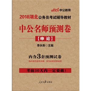 中公2018湖北公务员考试辅导教材中公名师预测卷申论(电子书)