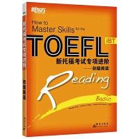 新东方 新托福考试专项进阶――初级阅读