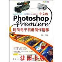 【二手旧书九成新】中文版Photoshop Premiere时尚电子相册制作精粹 张欣 等 兵978780172598