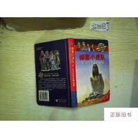 【二手旧书8成新】探案小虎队5:金字塔里来的女孩