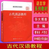 古代汉语教程 曹海东 卢烈红 华中师范大学出版社9787562273073