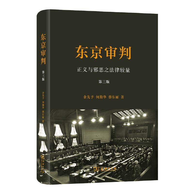 东京审判——正义与邪恶之法律较量(第三版)(精装) 专业的法律视角  全面洞悉东京审判始末