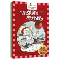 我是数学迷绘本故事・升级版(番外篇共3册)