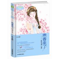 意林:小小姐青春物语系列--青春来了2・逆光单人舞(升级版)