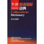 牛津英语搭配词典(英汉双解版)――英语学习者提高写作和翻译水平必备词典
