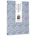 格列佛游记 [英] 斯威夫特,科尼 黑龙江科学技术出版社