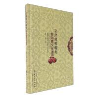 【二手旧书9成新】京津冀鞋帽类非物质文化遗产 赵宏,王巍 9787518020232 中国纺织出版社