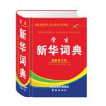 学生新华词典(全新修订版)(注音 词性 释义 近义 反义 扩词 例句)