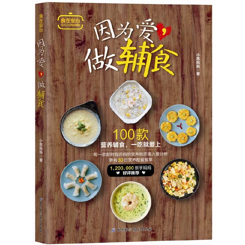 因为爱,做辅食(有了这本书,不用懂营养学,也能做宝宝的专属营养师,让宝宝营养均衡,身体棒棒。)