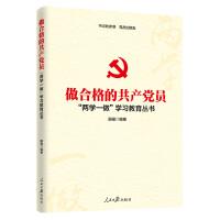 做合格的共产党员 (团购电话4001066666转6)