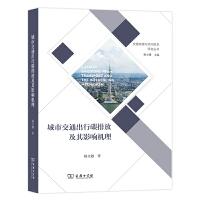 城市交通出行碳排放及其影响机理(交通地理与空间规划研究丛书)商务印书馆