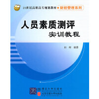 人员素质测评实训教程(21世纪高职高专规划教材・财经管理系列)
