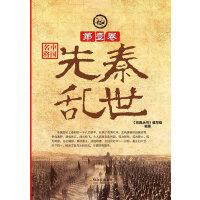 (将典丛书)中国名将.第壹卷――先秦乱世