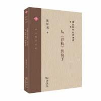 儒家哲学史讲演录(第二卷):从《春秋》到荀子(中大哲学文库)