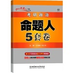 【TH】2014考研政治命题人5套卷 王项阳,马立书 北京理工大学出版社 9787564084752