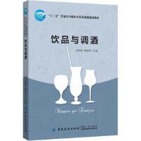 饮品与调酒 李祥睿 陈洪华 中国纺织出版社