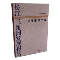 长江三角洲发展报告2015