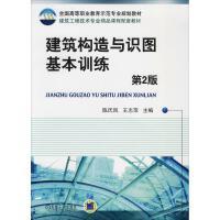 建筑构造与识图基本训练 第2版 机械工业出版社