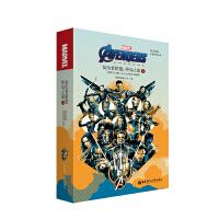 英文原版. Avengers: Endgame 复仇者联盟4:终局之战(电影同名小说. 赠英文音频、电子书及核心词讲解