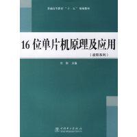 16位单片机原理及应用(凌阳系列)