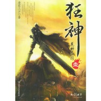 【RT5】狂神1 龙神帝国(网上红奇幻!) 唐家三少 百花洲文艺出版社 9787806479223