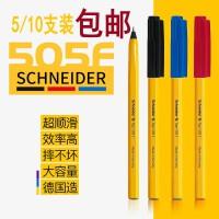德国Schneider施耐德圆珠笔505F 学生考试 原子笔 油笔