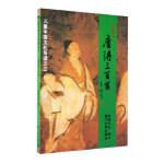 儿童中国文化导读:唐诗三百首(注音版) 绍南文化 厦门大学出版社