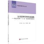 公共管理学科发展战略 薛澜,梁正,杨列勋 科学出版社