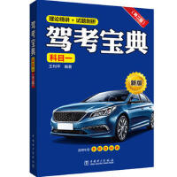 正版教材 驾考宝典(科目一)(第二版) 王利平 中国电力出版社