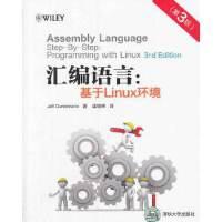 汇编语言:基于Linux环境(第3版) Jeff Duntemann 清华大学出版社