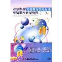 小学科学义务教育课程标准学科同步教学资源(二)(27DVD/软件)