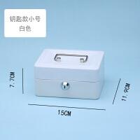 铁盒子 带锁收纳盒铁盒子钱箱收银箱密码盒手提小箱子保险箱储蓄罐储物罐 白色 小号钥匙蓝
