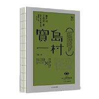【二手旧书8成新】宝岛一村 赖声川,王伟忠 9787521706987 中信出版社