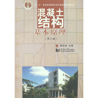 混凝土结构基本原理(第三版)