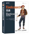 Elasticsearch实战