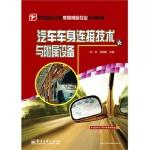【TH】汽车车身连接技术与附属设备 刘伟,张湘衡 电子工业出版社 9787121212185