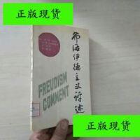 【二手旧书9成新】弗洛伊德主义评述 /[苏]巴赫金、[苏]沃洛申诺