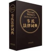 韦氏法律词典 Merriam-Webster's 中国法制出版社