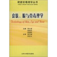 【出版社自营】皮肤、眼与骨毒理学 常元勋 9787811168761 北京大学医学出版社