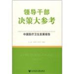 领导干部决策大参考:中国医疗卫生发展报告