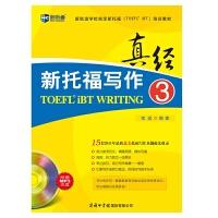 新托福写作真经3(附MP3)―― 新航道英语学习丛书