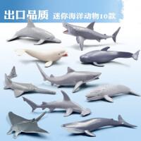 海洋仿真动物模型出口品质迷你MINI动物模型玩具鲨鱼鲸鱼儿童礼物套装早教认知