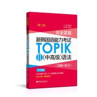 完全掌握新韩国语能力考试TOPIKⅡ中高级 语法(详解+练习)第二版 标准韩国语教材 朝鲜语词汇中高