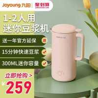 Joyoung/九� DJ03E-A1 solo迷你豆�{�C家用小型免�^�V破壁�C�稳�
