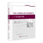 【按需印刷】-科技人员服务企业长效机制研究――以甘肃省为例