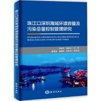珠江口深圳海域环境容量及污染总量控制管理研究