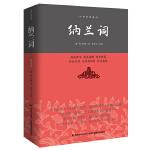 纳兰词――中华经典藏书(精装双色插图版)